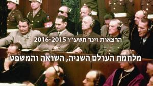 """סדרת הרצאות וינר תשע""""ו - משפטי נירנברג: בין נקמה לנאורות"""