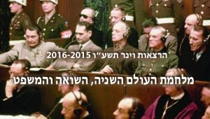 """סדרת הרצאות וינר תשע""""ו - """"מעשים נגד כלל ישראל"""": משפטים נגד יהודים משתפי פעולה במחנות העקורים בגרמניה"""