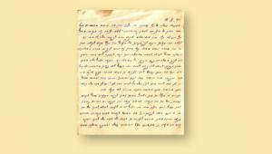 כנס בנושא כתיבה אישית בשואה