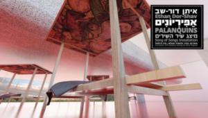 איתן דור-שב | Ethan Dor-Shav, אַפִּירְיוֹנִים | Palanquins, מיצג שיר השירים | Song of Songs installation, אוצרים: אדריכל כפיר גלאטיה אזולאי, ורה פלפול