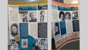 """תערוכה: """"נשים בשואה"""""""