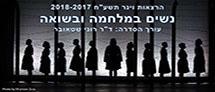 קולות וגוונים: נשים בשואה בזירות פעילות שונות