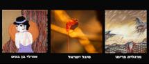 מארג: מרגלית פרימו, סיגל ישראל, אורלי בן בסט