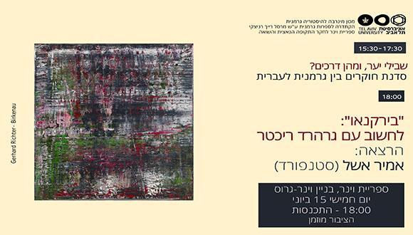 """ערב עיון - """"בירקנאו"""": לחשוב עם גרהרד ריכטר"""