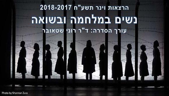 """סדרת הרצאות וינר תשע""""ח - בעורף, בחזית, במפעל ובשדה: נשים במלחמות העולם"""
