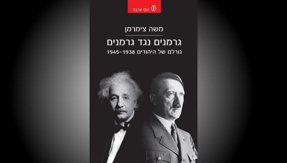 """""""גרמנים נגד גרמנים: גורלם של היהודים 1945-1938"""""""