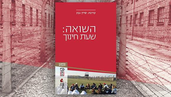 הרצאה: זיכרון ושכחה - הוראת השואה כנושא מרכזי בהוויה הישראלית