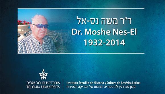 """אירוע פתיחת האוסף והארכיון של דר' משה נס-אל ז""""ל"""