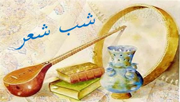 ערב שירה פוליטית חברתית באיראן