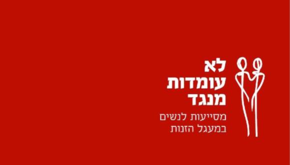 לא עומדות מנגד | פאנל בנושא סוגיית הזנות בישראל