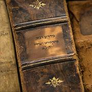 מאוסף הספרים הנדירים