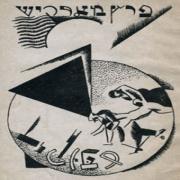 די קופע [העֲרֵמָה] (פאעמע), פרץ מארקיש. הוצאת קולטור-ליגע, קייב, 1922