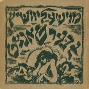 א בּער טאנצט [ריקוד דב] מאת מוישע ליוושיץ [משה ליבשיץ]. ריגה, 1922