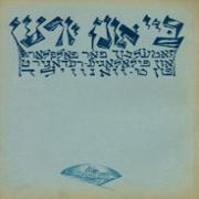 ביי אונז יודען, [אצלנו היהודים]  בעריכת מ. וואנווילד. ורשה, 1923